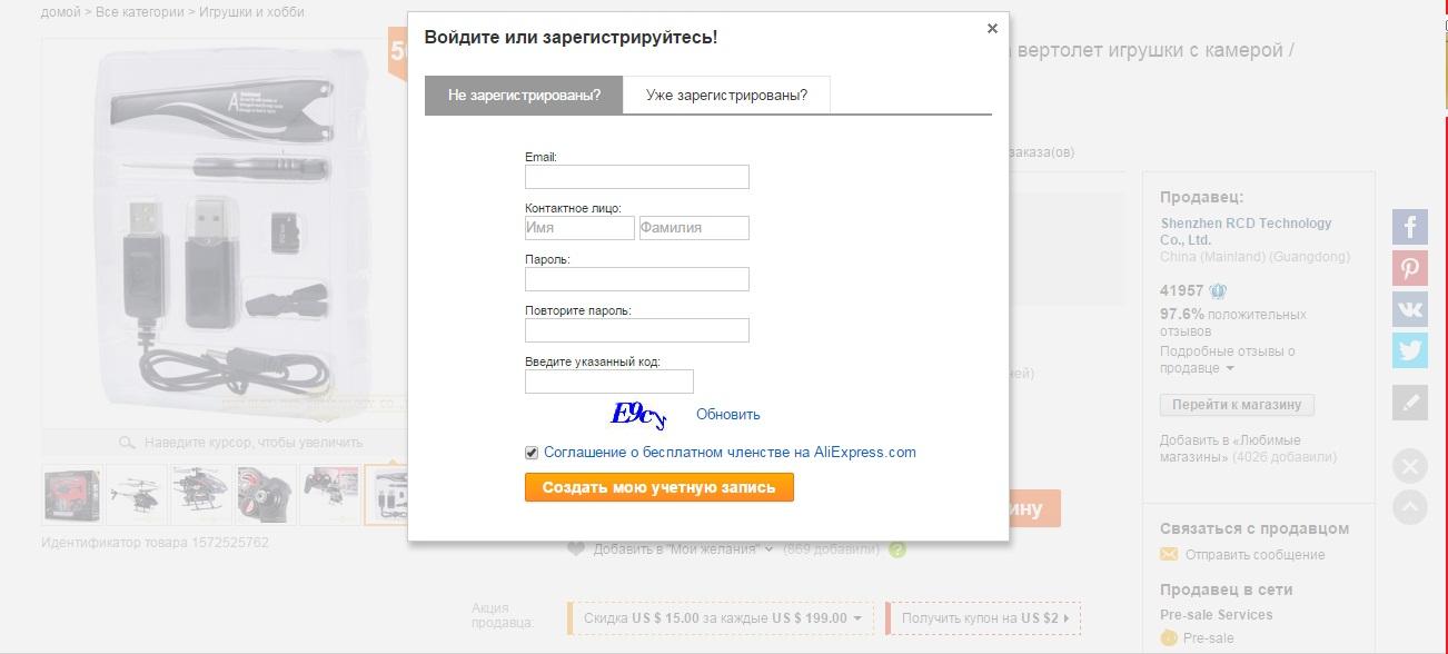 Как сделать заказ с сайта алиэкспресс с Украины