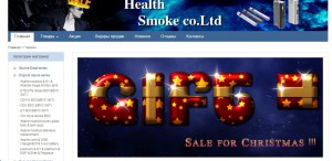 Health Smoke E-cigs Co ltd