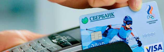 Оплата картой сбербанка