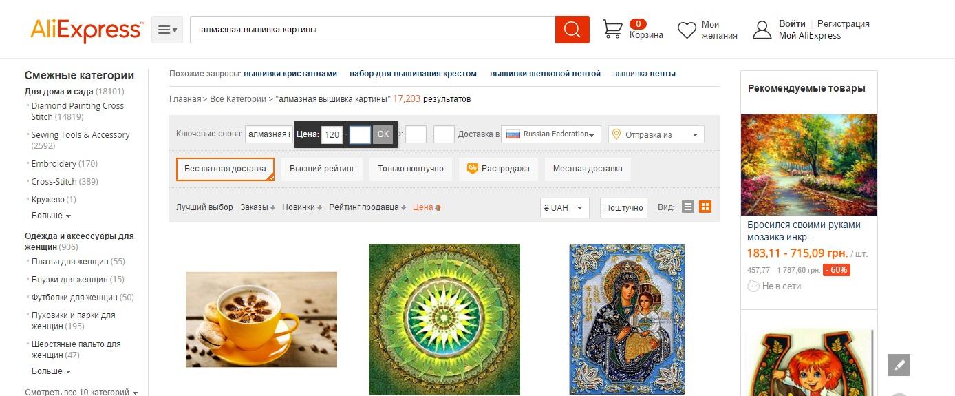 Вышивка али экспресс русская версия на русском в рублях каталог товаров 18