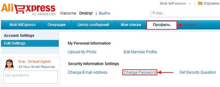 Как изменить пароль в алиэкспресс на планшете