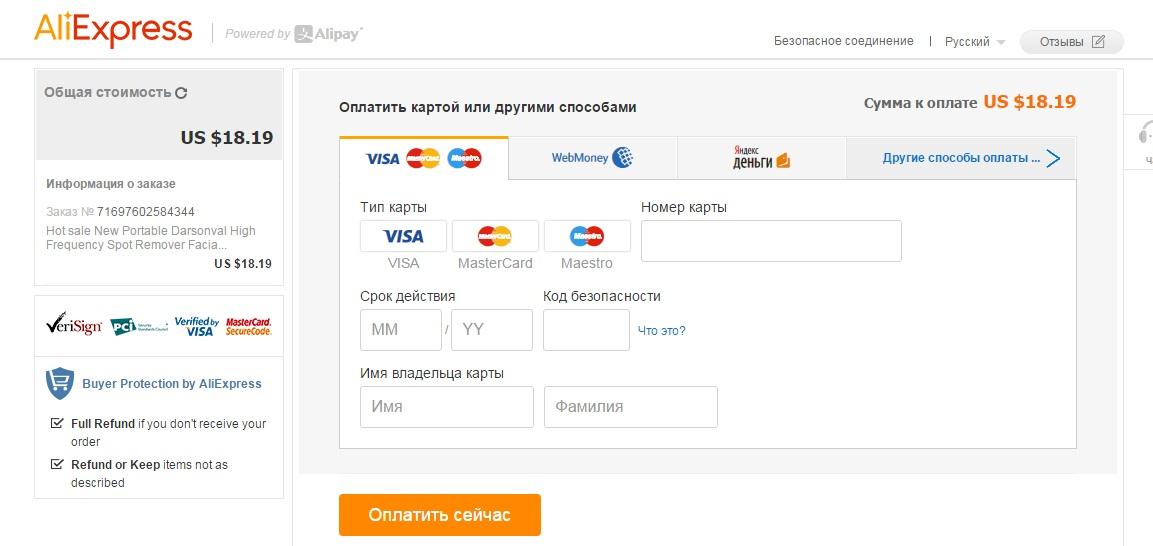 Как оплачивать покупки с телефона на алиэкспресс