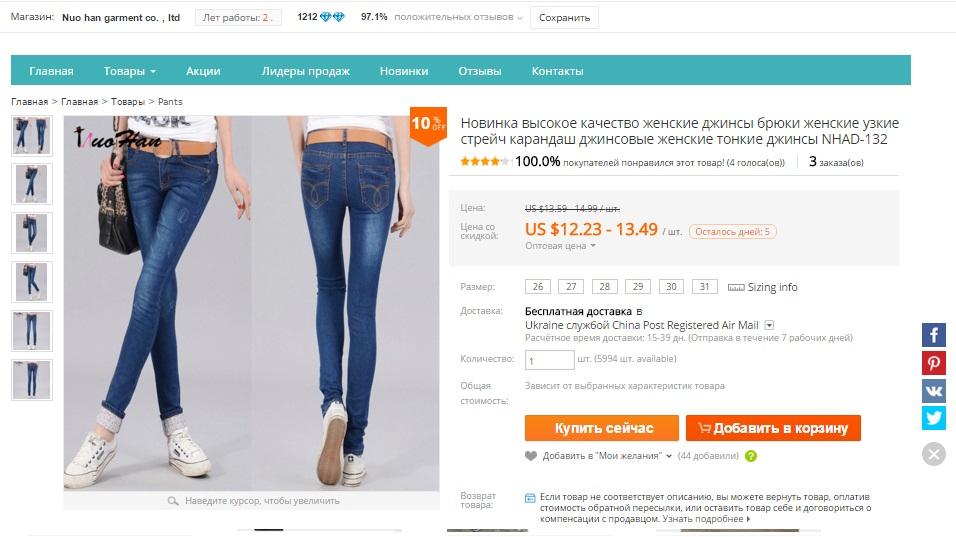 Покупка джинсов в магазинах Алиэкспресс выгодно и доступно