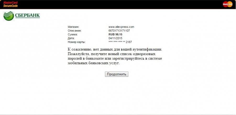 Код ошибки ipay rs 7032