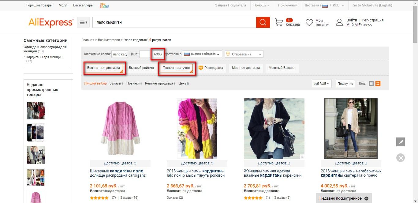 Покупка женского кардигана на сайте Алиэкспресс