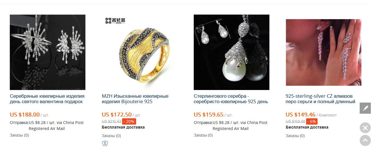 Покупаем настоящее серебро на Алиэкспресс