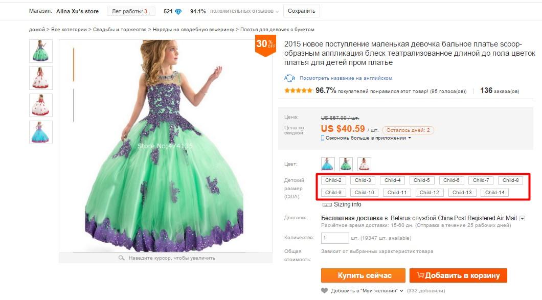 Поиск и покупка платьев для детей и подростков на выпускной на алиэкспрессе