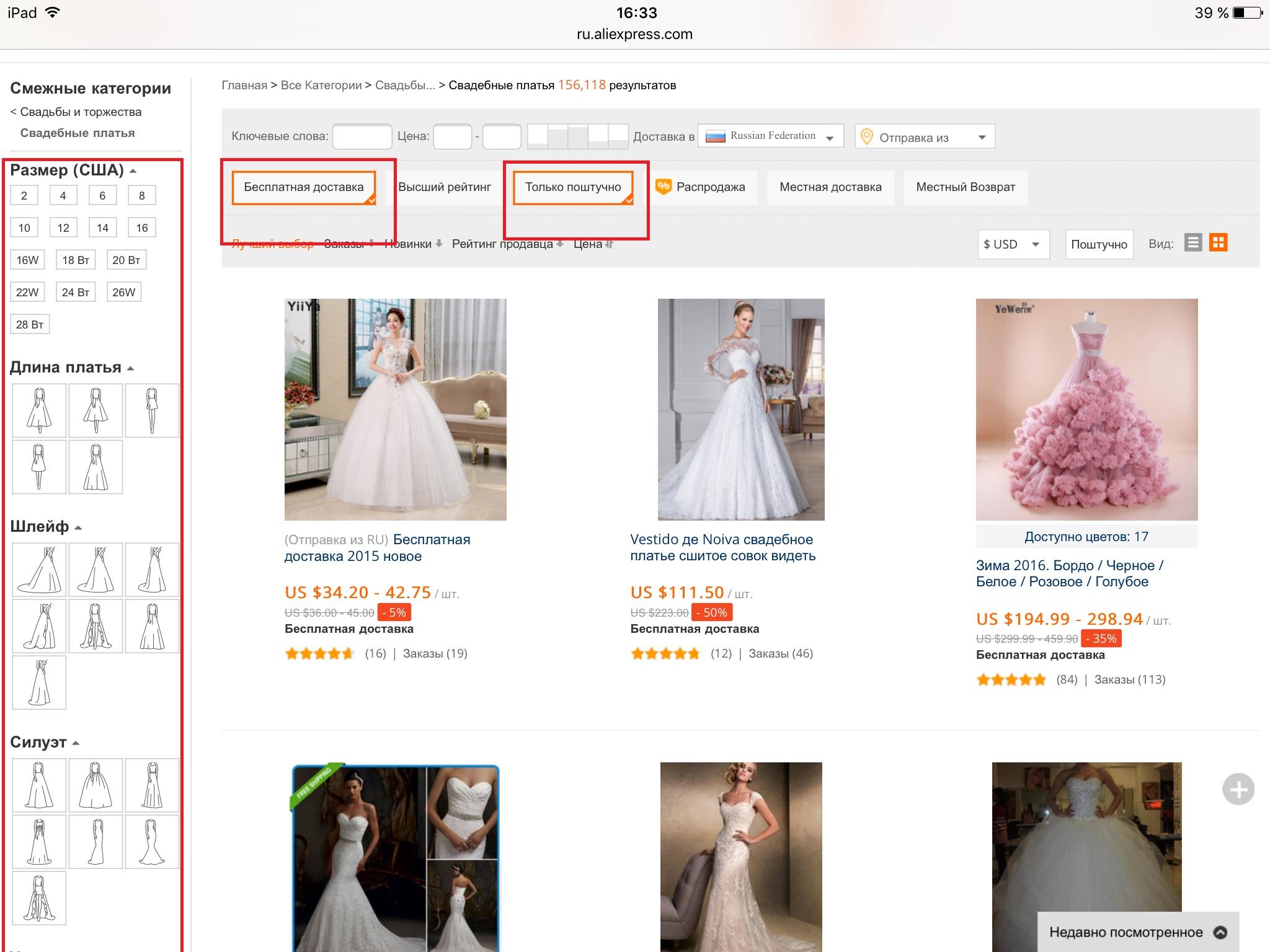 Покупаем свадебное платье на сайте алиэкспресс