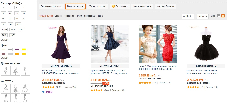 Выбираем коктейльное платье на Алиэкспресс