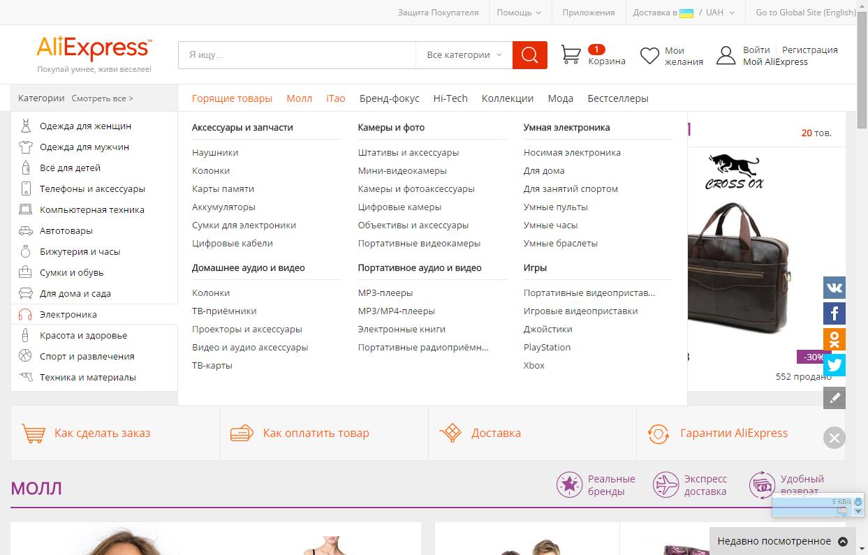 Как покупать блютуз наушники на сайте Алиэкспресс