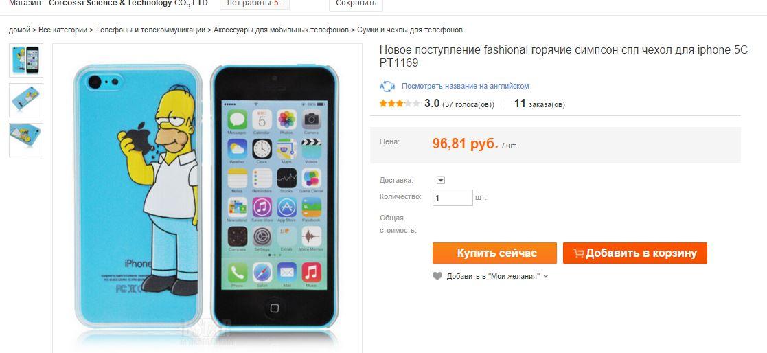 23e37ee99c8e Чехлы на телефон на Aliexpress: выбор, заказ, оплата и получение товара
