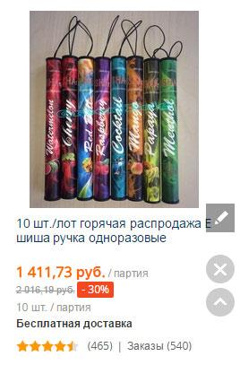 Одноразовые электронные сигареты с алиэкспресс купить сигареты дешево в краснодаре