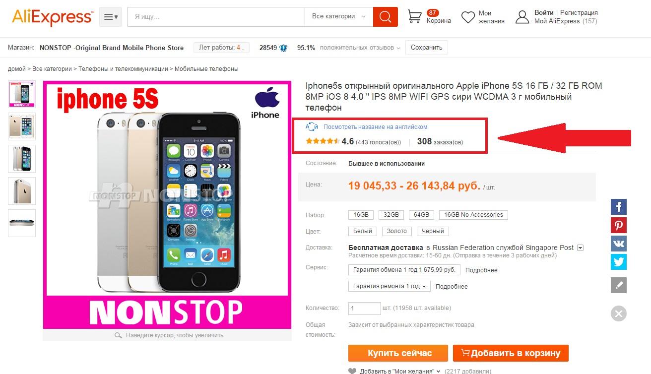 инструкция айфон 5s на русском