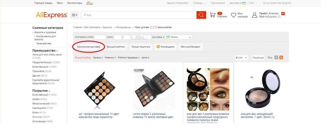 Покупка качественной косметики на сайте Алиэкспресс
