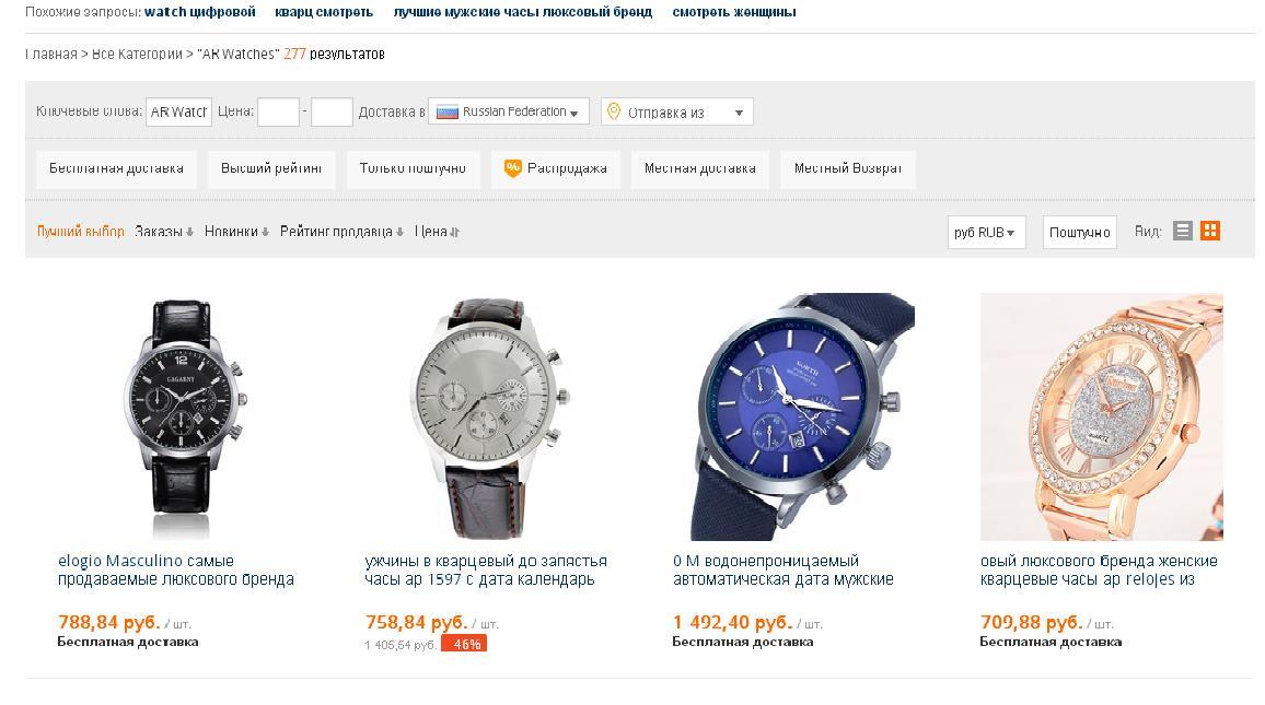 Покупаем часы