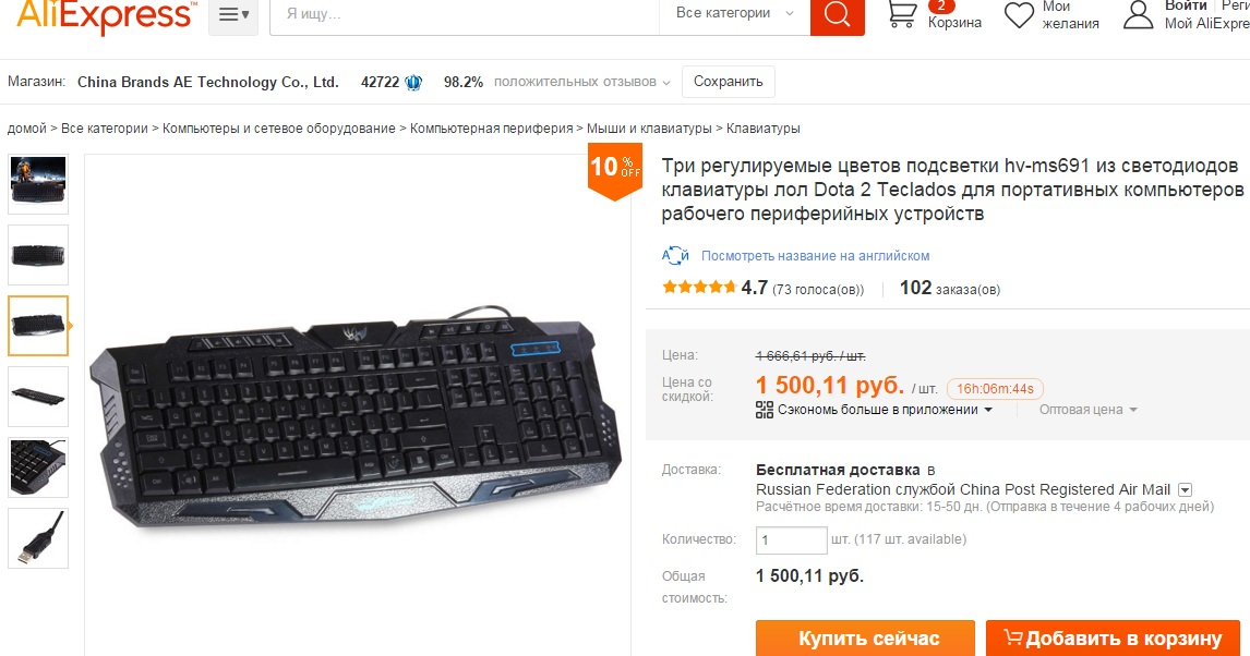 Покупаем клавиатуру
