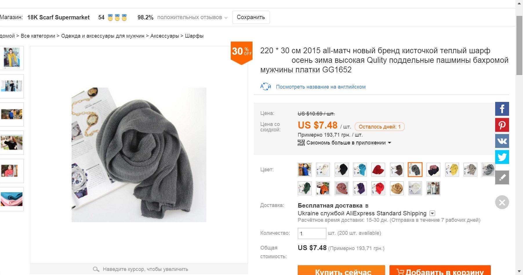 Покупка мужского шарфа