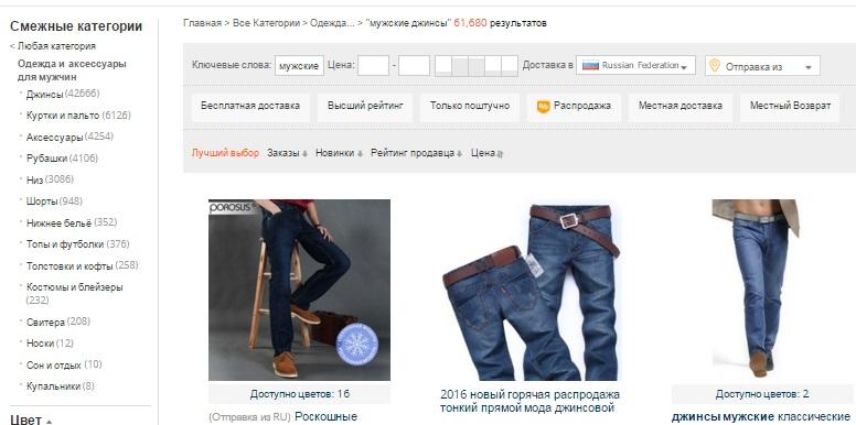 Покупаем мужские джинсы