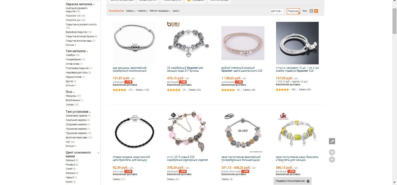 Покупаем женский браслет