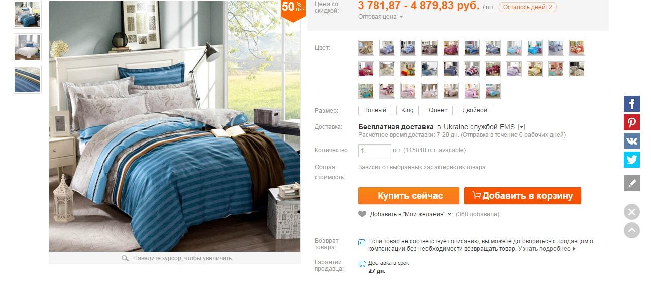 Выбор размера постельного белья