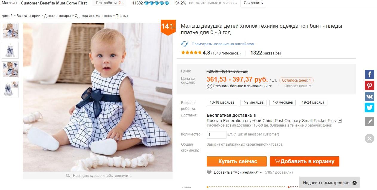 Размер детского платья