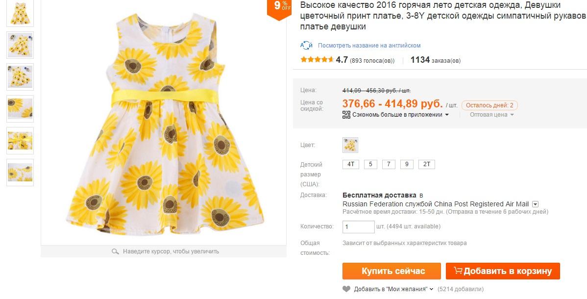 4 размер детского платья