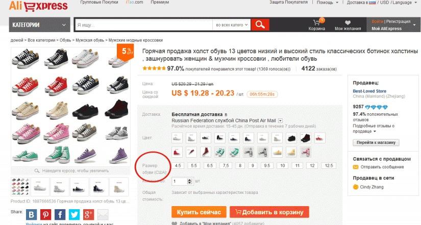 Определяем размер обуви для покупки на Алиэкспресс