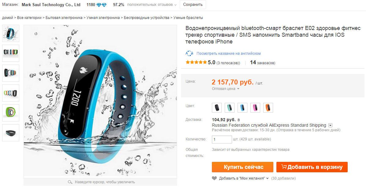 Смарт часы на сайте Алиэкспресс. Цена вполне демократична, от 1800 до 2500  руб. 8f99d1ce193