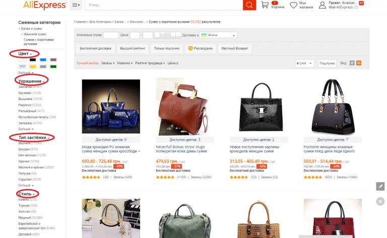 Алиэкспресс на русском в рублях официальный сайт каталог сумок
