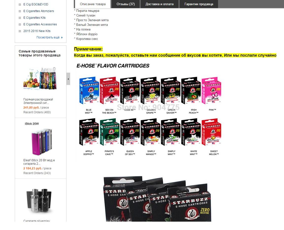 Тонкости выбора заправки для электронных сигарет