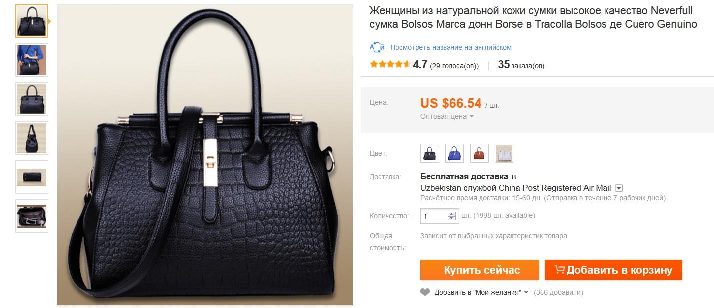Женская кожаная сумка на алиэкспресс