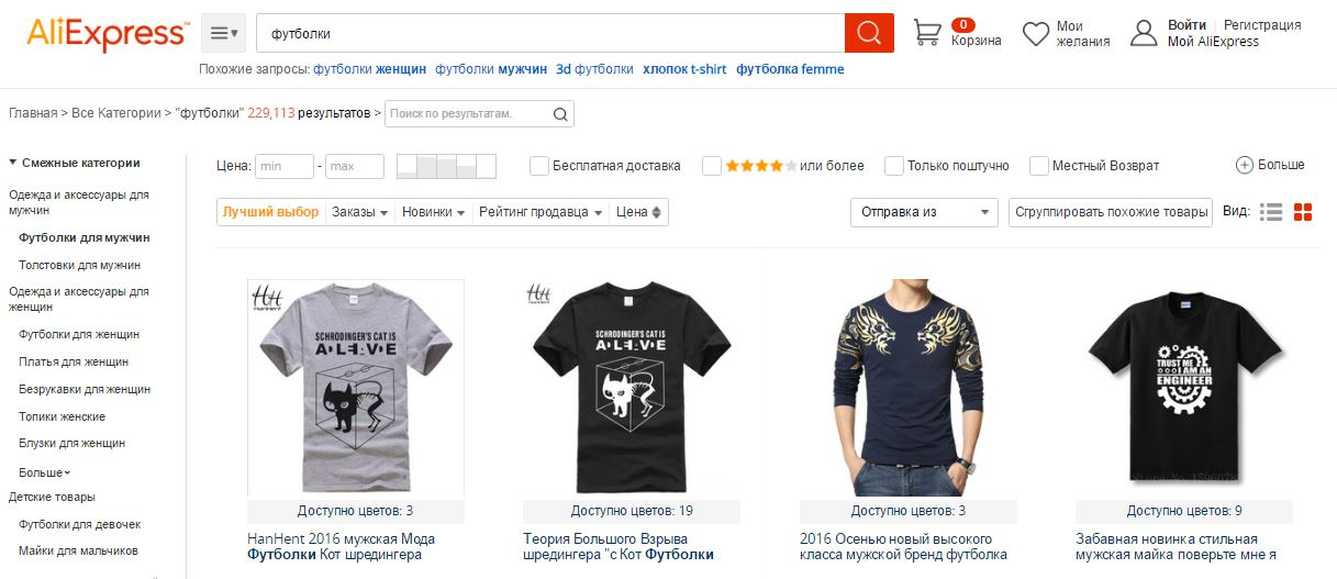 Недорогая Брендовая Одежда Интернет Магазин С Доставкой
