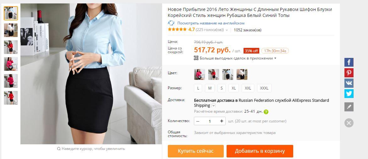 Выбор блузки