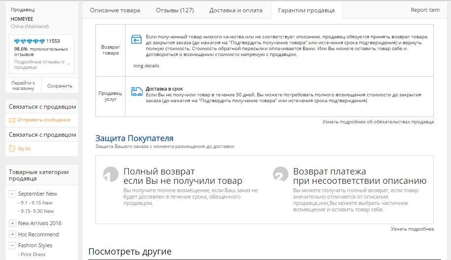 Платья на алиэкспресс на русском
