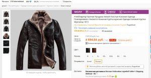Выбор куртки из раздела МОЛЛ