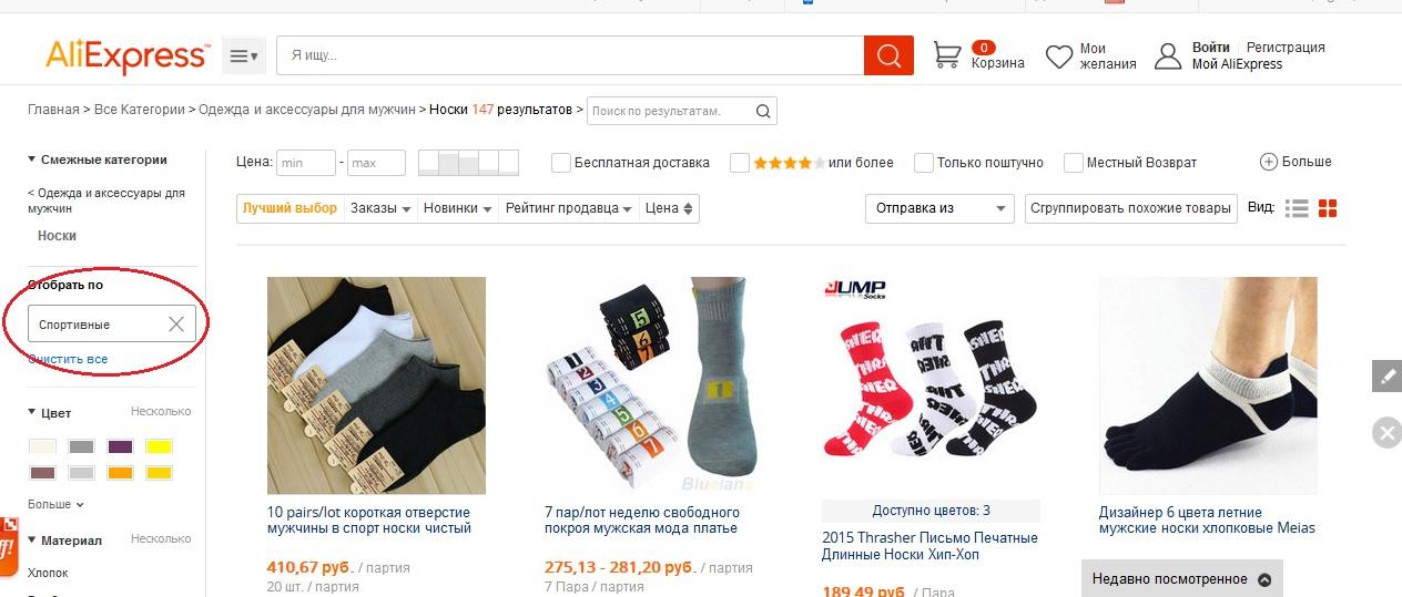 выбор спортивных носков