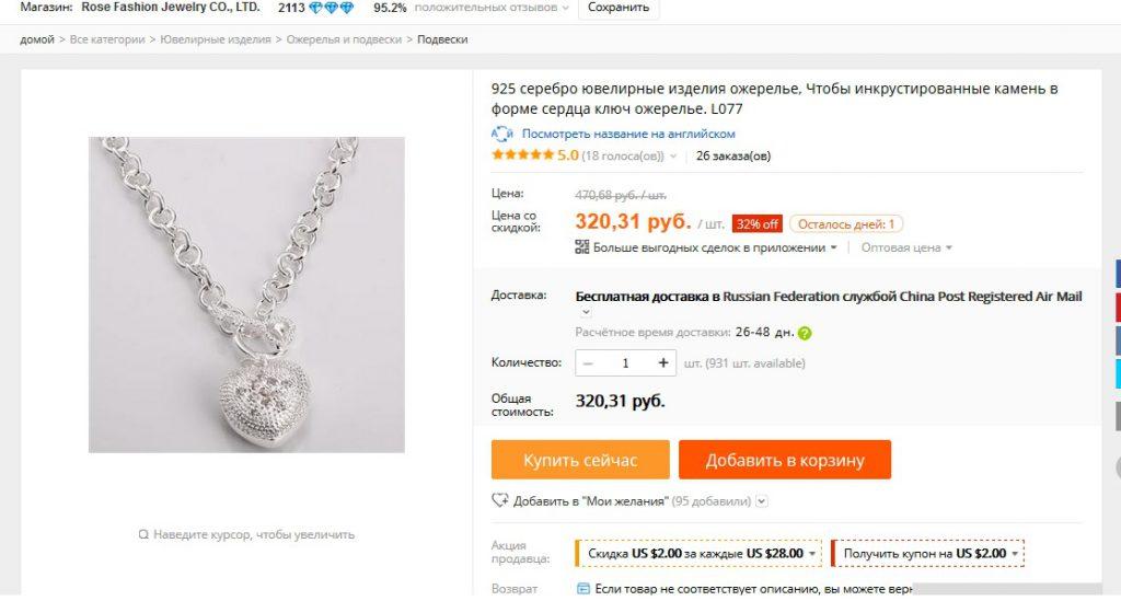 Серебренное ожерелье