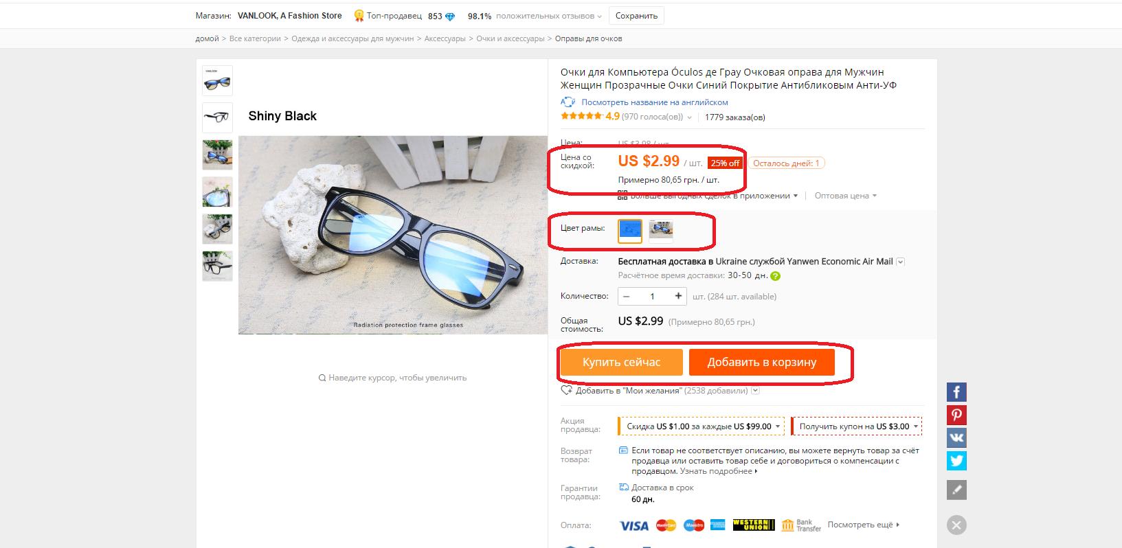 Как купить оправу для очков на Алиэкспресс