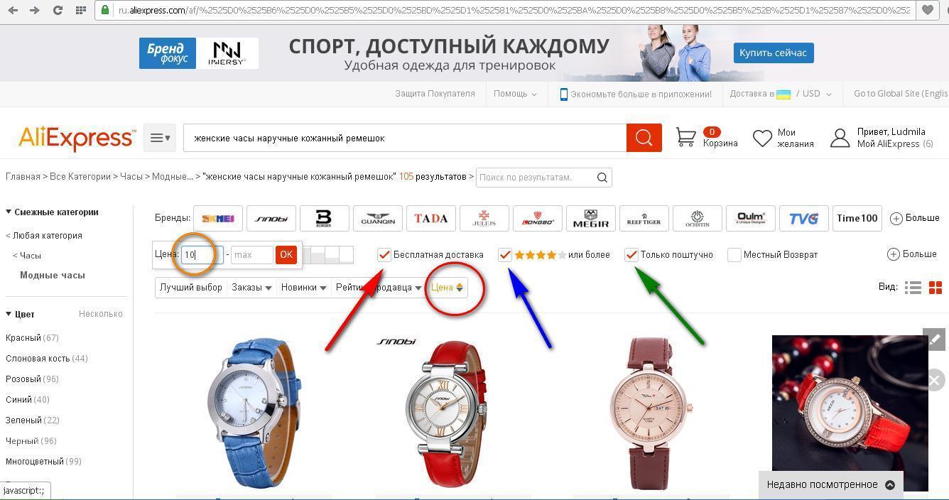 Как выбрать и заказать часы для женщин на Алиэкспресс