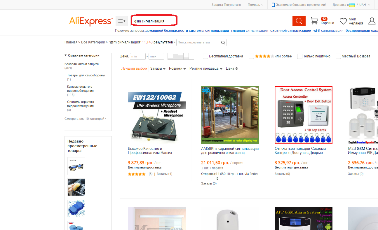 Покупка gsm сигнализации на сайте алиэкспресс