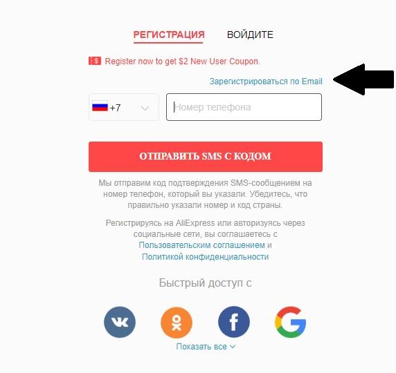 Регистрация на сайте Алиэкспресс по eMAIL
