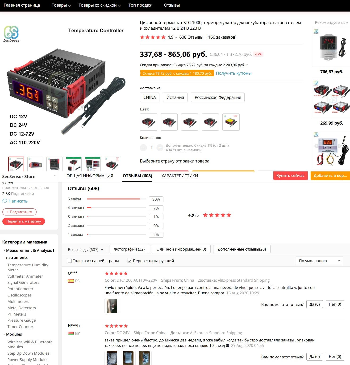 Терморегулятор Aideepen STC-1000