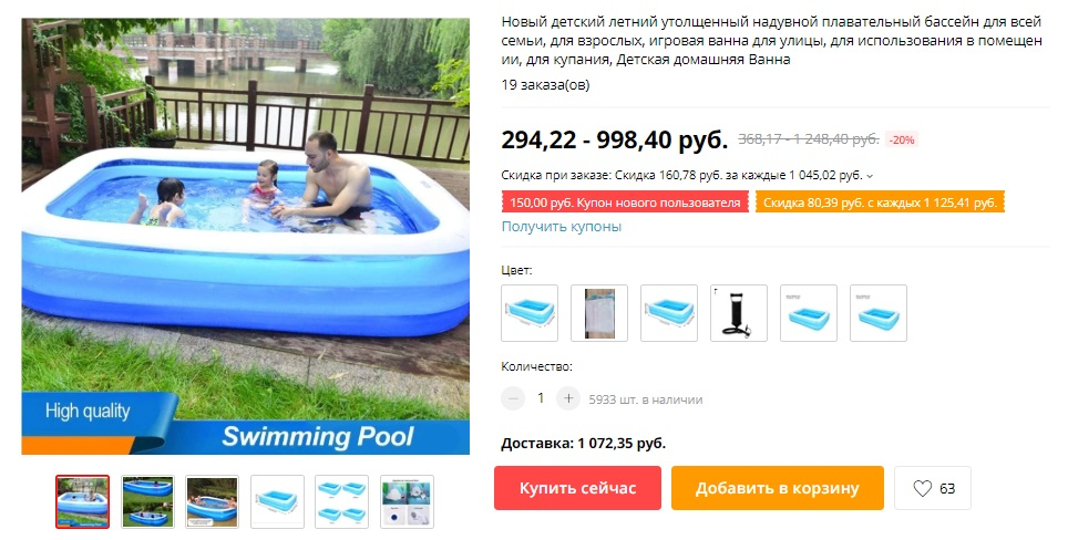 Бассейн Swimming Pool