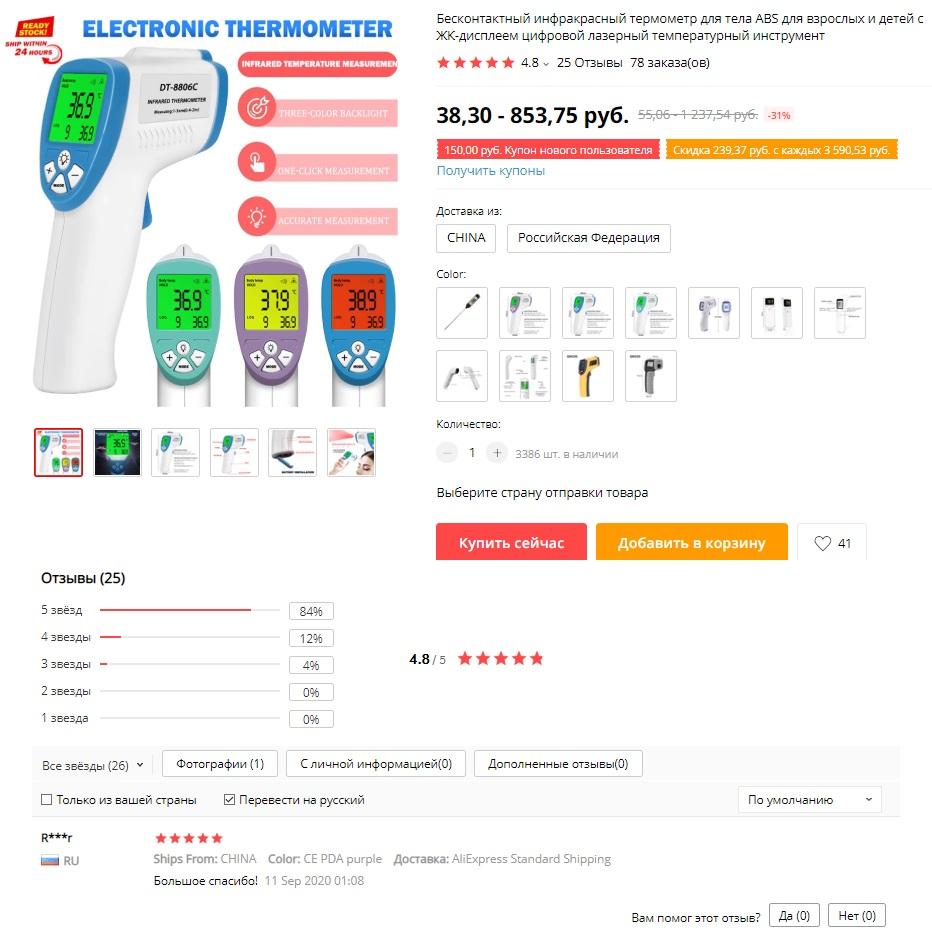 Urijk термометр