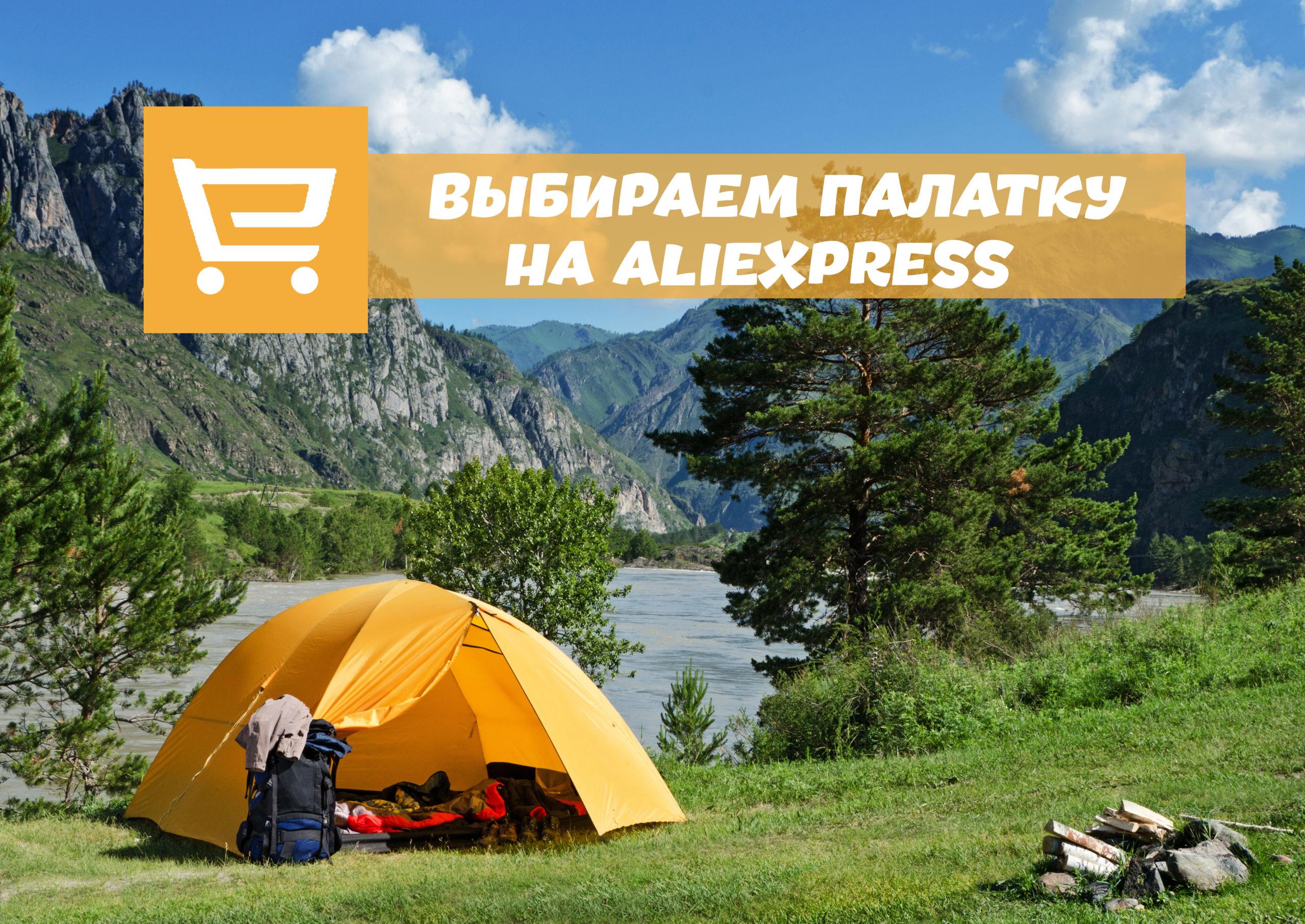 Выбираем палатку на Алиэкспресс