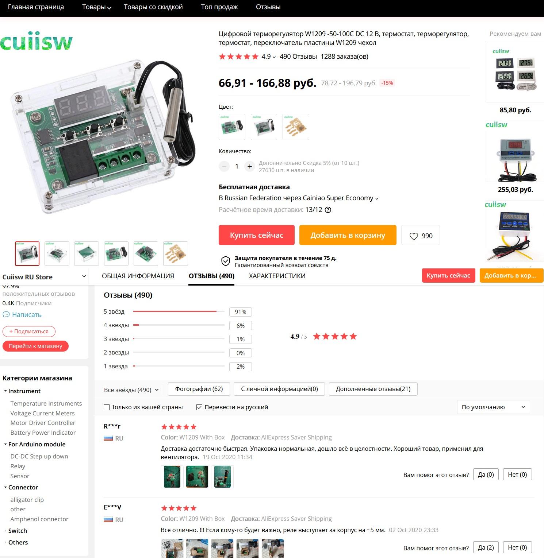Терморегулятор Cuiisw W1209