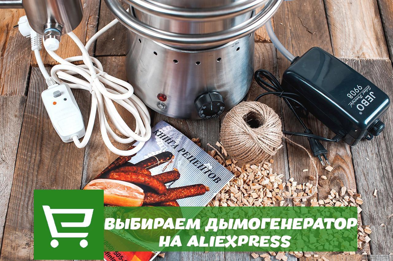 Выбираем лучший дымогенератор на Алиэкспресс