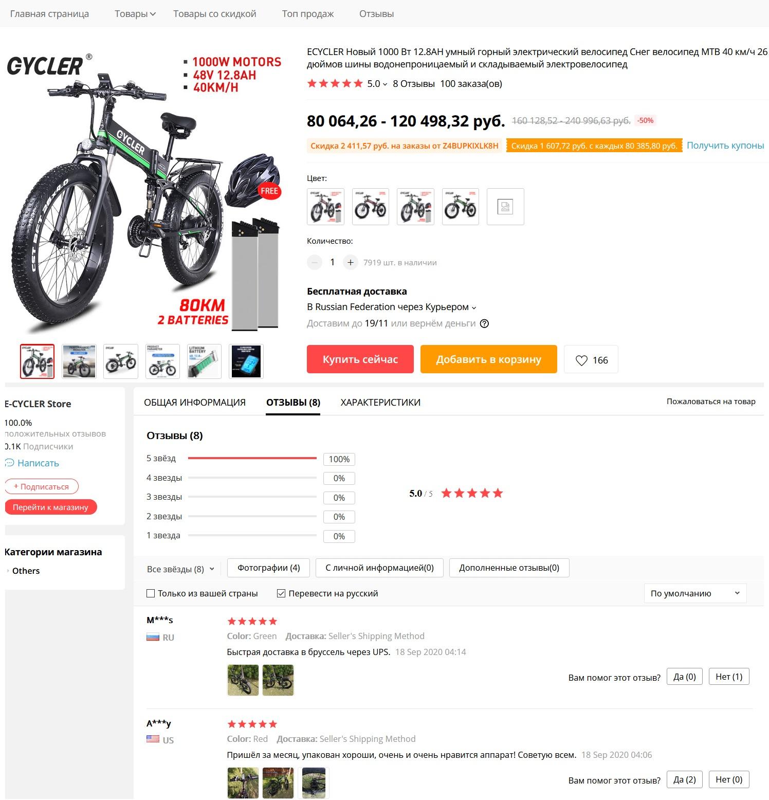 Электровелосипед ECYCLER EX-01