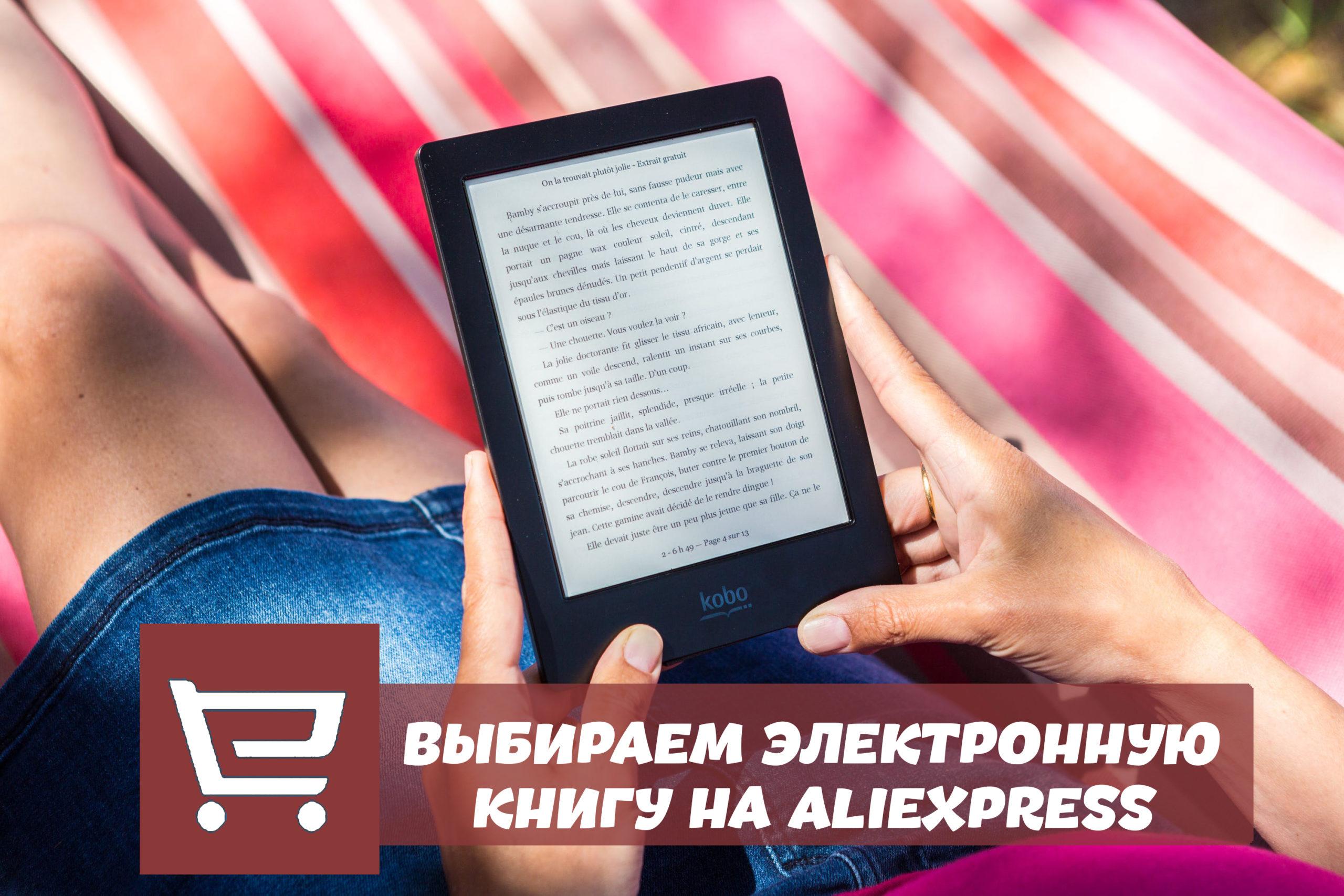 Выбираем электронную книгу на Алиэкспресс