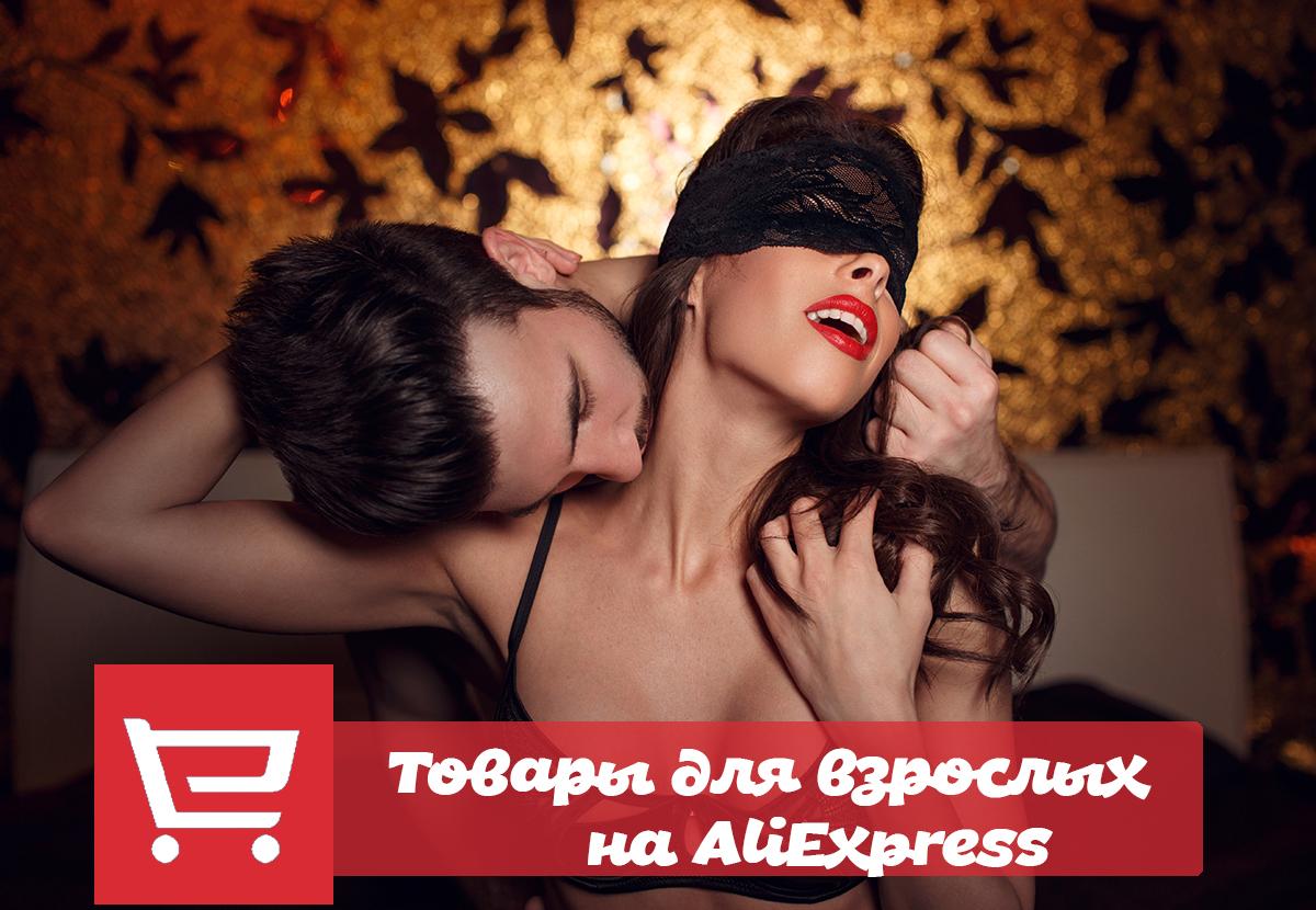 Эротические товары с Алиэкспресс